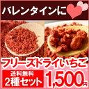 【送料無料★バレンタイン・ご褒美に】フリーズドライいちご2種セット 乾燥イチゴ フリーズドライイチゴ