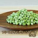 フリーズドライ野菜 フリーズドライグリンピース(50g)●賞味期限:2017.8...