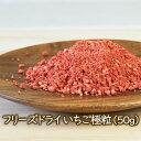 ケーキやパンの生地に練り込みたい人におすすめ!甘酸っぱいフリーズドライ(乾燥)イチゴがお菓子作りに大活躍♪