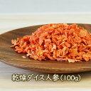 乾燥野菜 ドライ(乾燥)ダイスにんじん(100g) 鍋の具材・サラダに ●賞味期限:2017.9.14