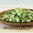 乾燥野菜 フリーズドライ野菜 フリーズドライ おくら(20g) 乾燥オクラ 味噌汁や和え物に 乾燥野