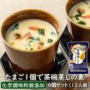 フリーズドライ惣菜 たまご1個あればいい!レンジで3分 茶碗蒸しの素6個セット (フリーズドライのアスザックフーズ) 【新生活】