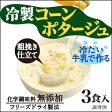 フリーズドライスープ 冷製コーンポタージュ(3食入) 北海道産コーンの粗挽き仕立て さらっと飲める冷たいコーンスープ 化学調味料無添加 アスザックフーズ