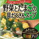 フリーズドライスープ:具がたっぷり野菜を手軽に!野菜とたまごの具だくさんスープ(4食) アスザックフーズの工場直送 インスタント乾燥