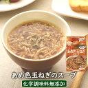 フリーズドライスープ 国産タマネギ使用 フリーズドライで簡単・便利!じっくり炒めたあめ色玉ねぎのスープ(4食) アスザックフーズ インスタントたまねぎスープ 化...