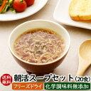 送料無料 朝活スープセット(モロヘイヤ、ハーブ、ゆば、玉ねぎ、しめじスープ) フリーズドライ ポッキリ