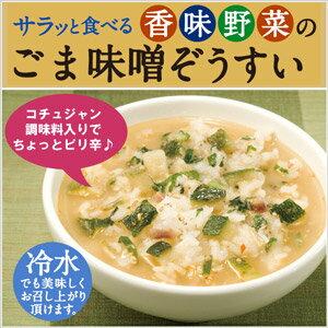 フリーズドライ雑炊の素 サラッとたべる香味野菜のごま味噌雑炊(3食) フリーズドライのアス…...:asuzacfoods:10001464
