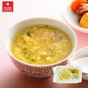 フリーズドライスープ コーンとたまごの中華スープ(4食)アスザックフーズ