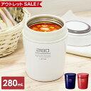 【 アウトレット 】 スープジャー スープ 保温 保温弁当箱...