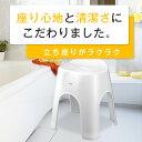 風呂いす 風呂椅子 エミール 40cm