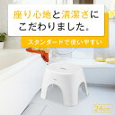 風呂椅子 風呂いす バスチェアーエミール 風呂イス 24cm