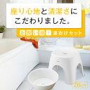風呂椅子 バスチェア【送料無料】【アスベル ASVEL】エミール 風呂イス 28cm【湯桶 セット】