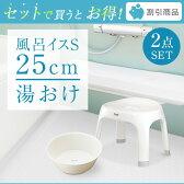 風呂椅子 バスチェア【送料無料】【アスベル ASVEL】エミール 風呂イス 25cm 湯桶 セット05P03Dec16