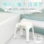 風呂椅子 バスチェア【あす楽】【送料無料】【アスベル ASVEL】エミール 風呂イス S30バスチェアー 30cmP01Jul16