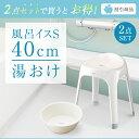 風呂椅子 風呂いす バスチェアーエミールS 風呂イス 40cm 【湯桶 セット】