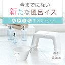 風呂椅子 バスチェア【送料無料】【アスベル ASVEL】リアロ 風呂イス 25cm 【手桶 セット】