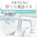 風呂椅子 バスチェアーリアロ 風呂イス 25cm 【手桶+湯桶 セット】