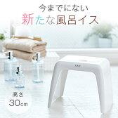 風呂椅子 バスチェア【あす楽】【アスベル ASVEL】リアロ 風呂イス 30cm05P03Dec16