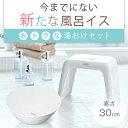風呂椅子 バスチェアリアロ 風呂イス 30cm 【湯桶 セット】