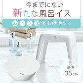 風呂椅子 バスチェア【送料無料】【アスベル ASVEL】リアロ 風呂イス 35cm 湯桶 セット05P03Dec16