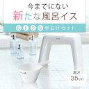 風呂椅子 バスチェア【送料無料】【アスベル ASVEL】リアロ 風呂イス 35cm 【手桶 セット】