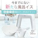 風呂椅子 バスチェアーリアロ 風呂イス 35cm 【手桶+湯桶 セット】