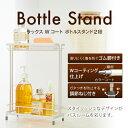 シャンプーラック ボトルラック【アスベル ASVEL】ラックス ボトルスタンド 2段Wコーティング