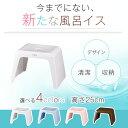 風呂椅子 バスチェア【あす楽】【アスベル ASVEL】リアロ 風呂イス 25cm