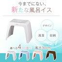 風呂椅子 バスチェア【あす楽】【アスベル ASVEL】リアロ 風呂イス 30cm