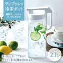 【アスベル ASVEL】 冷水筒 ドリンクビオ 2100N...