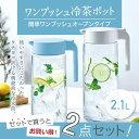 冷水筒 ピッチャードリンクビオ 2100L 【2本セット】 ...