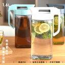冷水筒 ピッチャー ドリンクビオ S1600K 【 アスベル...