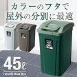 ゴミ箱 ダストボックス【あす楽】【送料無料】【アスベル ASVEL】分別 ダストボックスSPハンドルペール 45L05P27May16