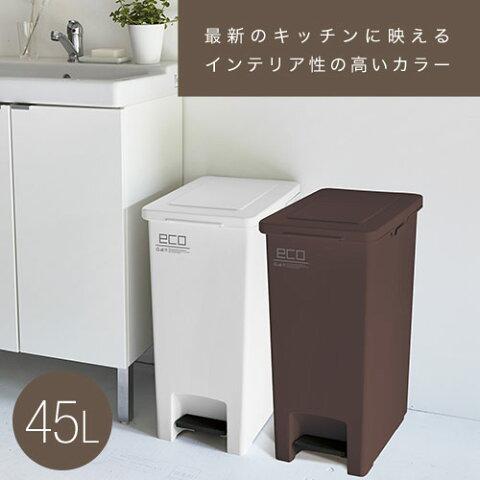 ゴミ箱 ごみ箱 エバン ペダル 45L SD スリム