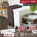 ゴミ箱 ごみ箱 エバン ペダル 20L スリム カラー 【2...