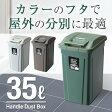 ショッピングダストbox ゴミ箱 ダストボックス【あす楽】【送料無料】【アスベル ASVEL】分別 ダストボックスSPハンドルペール 35L05P27May16