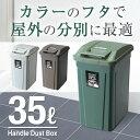 ゴミ箱 ごみ箱 ダストボックス【あす楽】分別 ダストボックスSPハンドルペール 35L