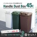 ゴミ箱 ごみ箱 分別 SPハンドルペール 45L 【 3個セット 】【 アスベル ASVEL 】