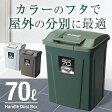 ゴミ箱 ダストボックス【送料無料】【アスベル ASVEL】分別 ダストボックスSPハンドルペール 70L
