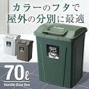 ゴミ箱 ごみ箱 ダストボックス【送料無料】分別 ダストボックスSPハンドルペール 70L