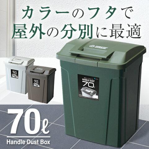 ゴミ箱 ごみ箱 分別 SPハンドルペール 70L