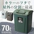 ゴミ箱 ダストボックス【あす楽】【送料無料】【アスベル ASVEL】分別 ダストボックスSPハンドルペール 70L05P27May16