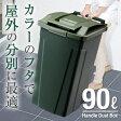 ゴミ箱 ごみ箱 ダストボックス【送料無料】分別 ダストボックスSPハンドルペール 90Lキャスター付き05P28Sep16