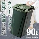 ゴミ箱 ごみ箱 ダストボックス【送料無料】分別 ダストボックスSPハンドルペール 90Lキャスター付き05P03Dec16