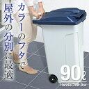 ゴミ箱 ごみ箱 ダストボックス【送料無料】分別 ダストボックスハンドルペール 90Lキャスター付き