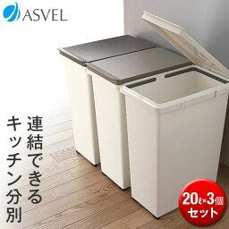 ゴミ箱 ごみ箱 ダストボックス キッチンジョイント 分別 3個セット