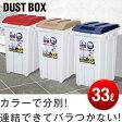 ゴミ箱 ごみ箱 ダストボックスジョイント分別 ダストボックス 33L05P03Dec16