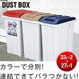 ゴミ箱 ごみ箱 ダストボックス【送料無料】ジョイント分別 ダストボックス 3個セット