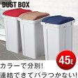 ゴミ箱 ごみ箱 ダストボックスジョイント分別 ダストボックス 45L05P03Dec16