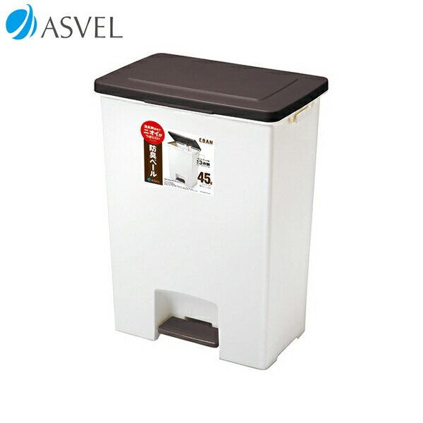 ゴミ箱 ごみ箱 エバン ペダル 45L ワイド 防臭 【 アスベル ASVEL 】
